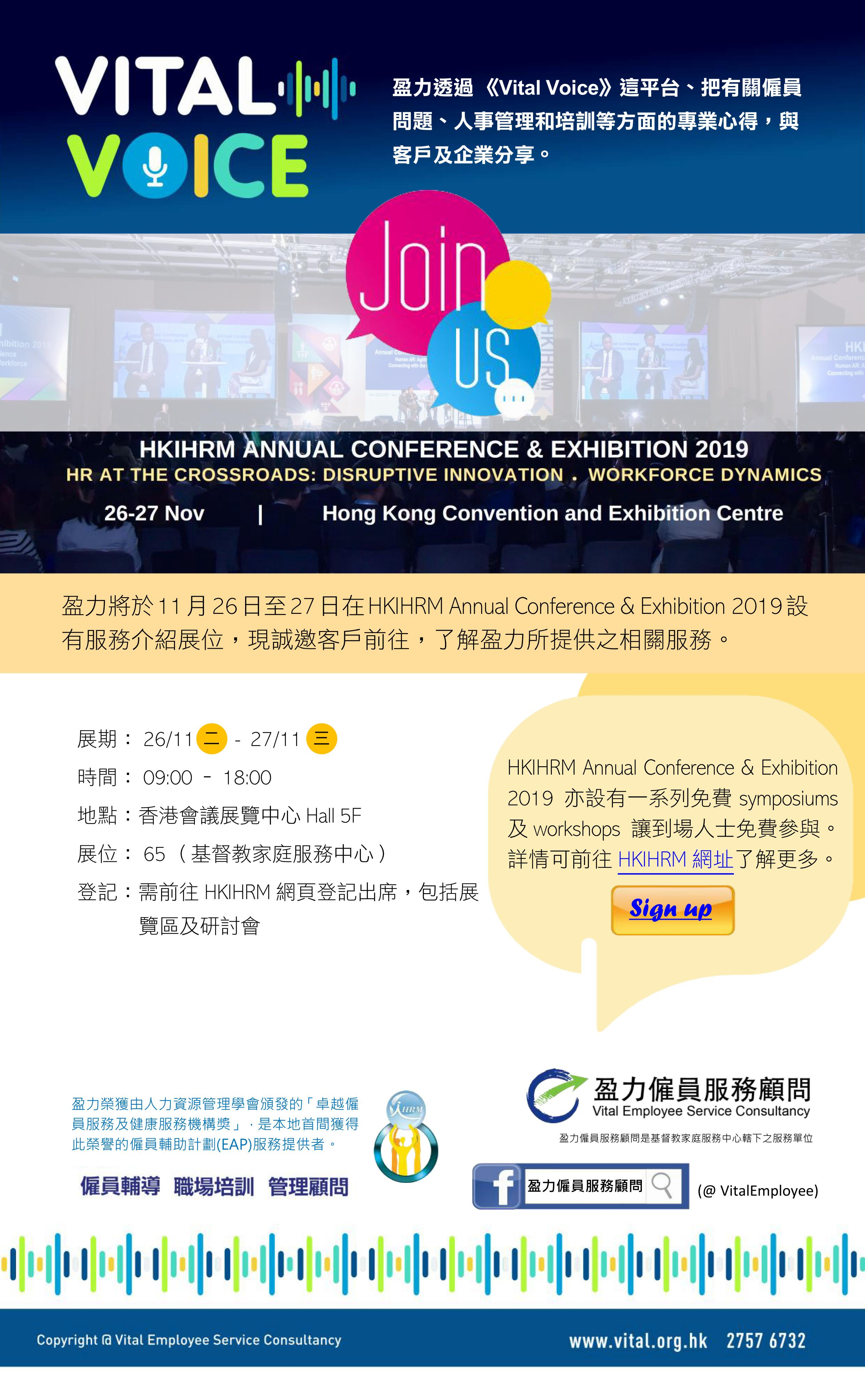 Vital Voice HKIHRM Annual Conference Exhibition 2019
