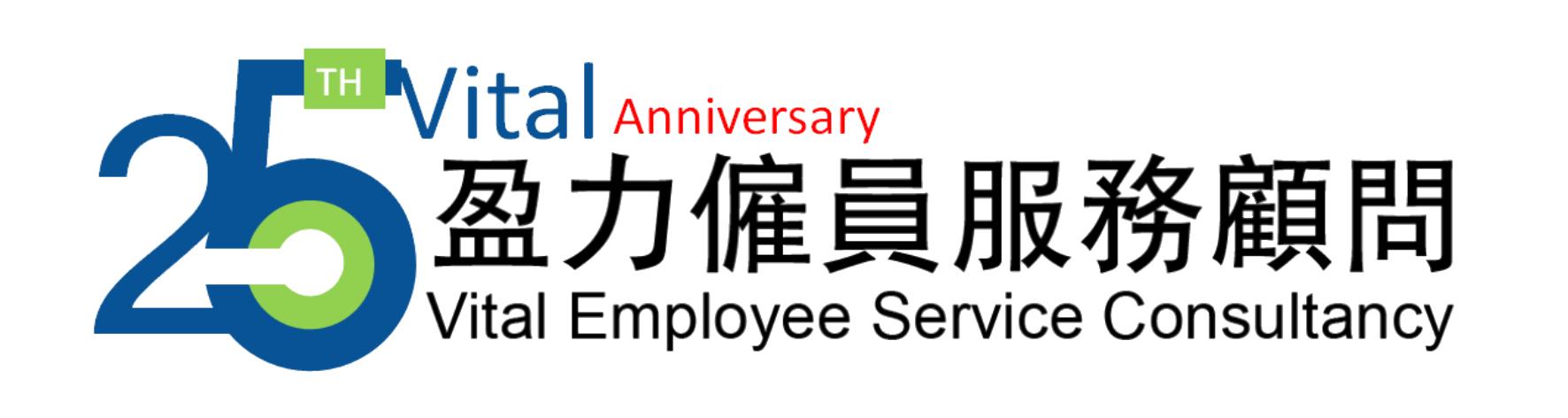 盈力僱員服務顧問 vital employee service consultancy home